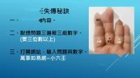 小六壬预测程式(掐指神算,诸葛亮马前课4)
