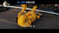 皮卡皮卡萌翻天!IMAX3D《大侦探皮卡丘》15s预告
