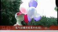 我在氢气球爆炸极易灼伤皮肤[共度晨光]截了一段小视频
