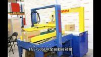 全自动封箱机FCS-50SDR 全自动PP带捆包机FSM-0860A提高包装效率