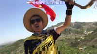 2019年5月6日,攀登美丽烟台西黄山的高山⛰️峰!无限风光在险峰!