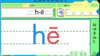 第05课 声母g k h+单韵母