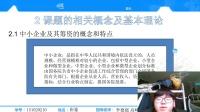 陕西科技大学镐京学院财务1502班崔豪中期答辩视频