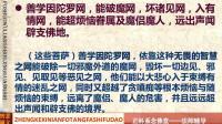 《佛说无量寿经广释》 3