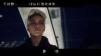 《X战警:黑凤凰》新预告