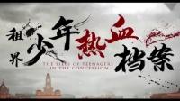 《租界少年热血档案》预告 黄子韬张雪迎刘宇宁谱写热血人生