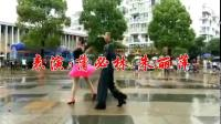 三步踩第一套ABC..蒲必林.朱丽萍表演