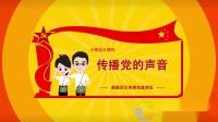 聊城高新区红色挎包宣传队之传播党的声音