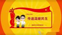 聊城高新区红色挎包宣传队之传递温暖民生