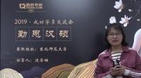 2019年汉硕考研经验分享交流会 东北师范大学-边学姐