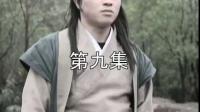 🎬 华影出品:微网剧 《蝶翼天涯》第九集👇