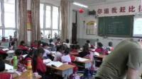 《萬以內數的認識-10000以內數的大小比較》人教2011課標版小學數學二下教學視頻-內蒙古鄂爾多斯市_伊金霍洛旗-龐金龍