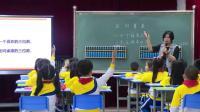 《萬以內數的認識-10000以內數的認識》人教2011課標版小學數學二下教學視頻-福建莆田市-張珍梅