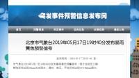 北京市气象台2019年05月17日19时40分发布暴雨黄色预警信号