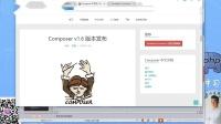 Composer的介绍与安装-06