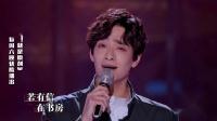 郑云龙 《婚约》音乐剧王子首触古风