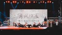 黑龙江科技大学 So Crew第十二届街舞专场-二三四爵士
