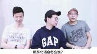 好玩! 台湾俚语VS东北俚语 Taiwan Slang VS Northeastern Slang