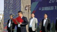 2019年中国旅游日武威市凉州区分会场