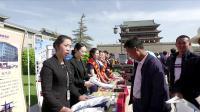 2019年中国旅游日武威市凉州区分会场1