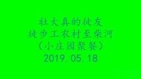 2019.05.18真的徒友徒步柴河