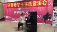 2019/05/19向老师学生音乐会表演