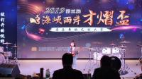 2019第三届海峡两岸才熠杯福建省决赛吉他专场 尤克里里《欢乐年华》毛紫妍