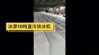 宜兴冰源制冷设备有限公司产品视频