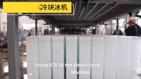 宜兴市冰源制冷设备有限公司产品视频