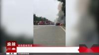 成都今晨路边车辆突发自燃,消防车已赶到现场丨麻辣拍客