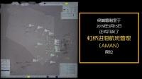 AMAN新技术助力上海终端效能提升