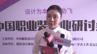 协同创新 链接未来——中国职业装产业研讨会在京召开
