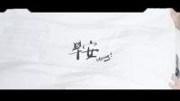 """【陈星旭】190519时尚COSMO:520的第一声""""早安""""来自陈星旭"""