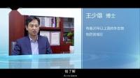 上海纪实频道《广特播报》报道-上海博威生物医药有限公司