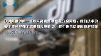 美国安部警告中国产无人机有窃取数据之嫌 大疆回应来了!