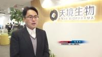 上海纪实频道《广特播报》报道-天境生物科技(上海)有限公司