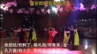 01.郑祥期国际标准舞培训中心520舞会 集体金银铜表演