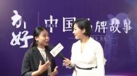 歌媄缔董事长何蔚晴女士接受央视媒体采访