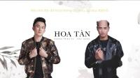 等到花儿都谢了 Hoa Tàn 演唱 杨兆武 Dương Triệu Vũ 、凯登