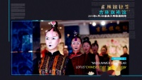 吉林旗袍馆2019年6月2日盛典大秀