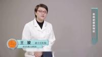 儿科医生王波:儿童发育迟缓有哪些症状