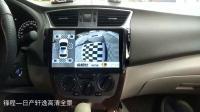 深圳南山日产轩逸加装360高清全景带记录仪功能,功能多多实用多多