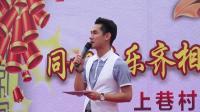 2019三水范湖上巷村外嫁女首届聚会精选视频