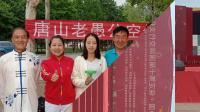 北京行云流水展示第十届国际空竹艺术节老愚公空竹群专场54