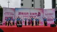 铜仁市碧江区文化馆业余艺术团舞蹈《爱我中华》
