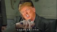 特朗普的愤怒,当特朗普听到华为有芯片备胎,有多愤怒