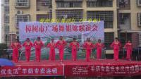 誉洲欢乐舞蹈队《红枣树》樟树市广场舞姐妹联谊会 2019年5月19日
