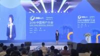 2019 OSIsoft 中国用户大会_01 欢迎致辞