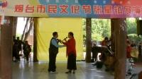烟台市民文化节张星镇展演专辑