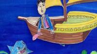 原心艺术实验工坊东岗路校区学员动画作品《海底总动员》(刘亦涵)